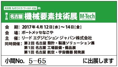 Mtech17_LogoB_J