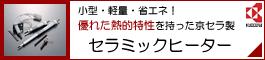 京セラ製セラミックヒーター