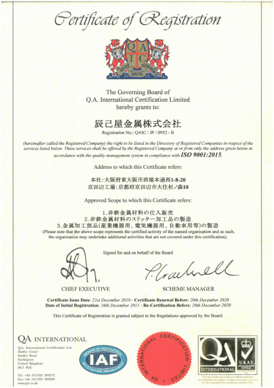 ISO9001 適合証明書